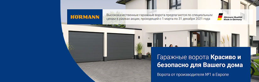 Высококачественные гаражные ворота предлагаются по специальным ценам в рамках акции, проходящей с 1 марта по 31 декабря 2021 года
